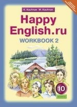 Happy English.ru 10кл [Раб. тетр. ч2]