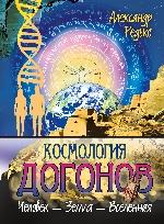 Космология догонов
