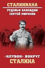 """Клубок"" вокруг Сталина"