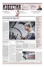 Известия 179-2019 ( Редакция газеты Известия  )