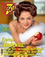 Семь дней ТВ-программа №39/2019