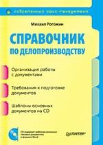 Справочник по делопроизводству (+CD)