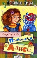 Приключения Алисы. Фантастическая повесть