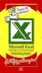 Microsoft Excel. Работайте с электронными таблицам в 10 раз быстрее