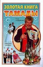 Золотая книга тамады