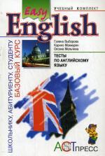 Проверь себя!. Тесты по английскому языку (I и II уровни)
