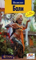 Бали. Путеводитель с мини-разговорником. 2-е издание