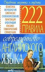 222 правила соврем. английского языка