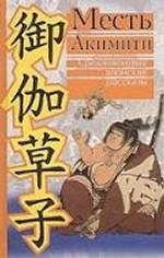 Месть Акимити. Средневековые японские рассказы