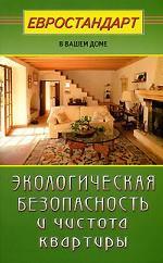 С. Мастеровой. Экологическая безопасность и чистота квартиры