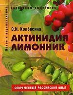Актинидия, лимонник
