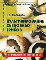 Культивирование съедобных грибов. Пособие для садоводов-любителей. Современный российский опыт