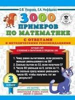 3000 примеров по математике с ответами и методическими рекомендациями. Устный счет. Сложение и вычитание в пределах 100. 3 класс
