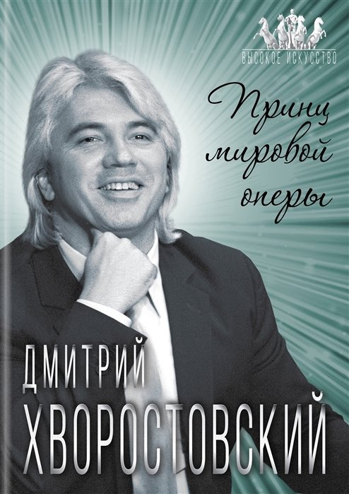 Дмитрий Хворостовский. Принц мировой оперы