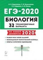 Биология. Подготовка к ЕГЭ 2020. 32 тренировочных варианта по демоверсии 2020 года