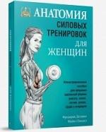 Анатомия силовых тренировок для женщин. Иллюстрированное пособие для придания идеальной формы животу, спине, ногам, рукам, груди и ягодицам