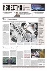 Известия 181-2019 ( Редакция газеты Известия  )