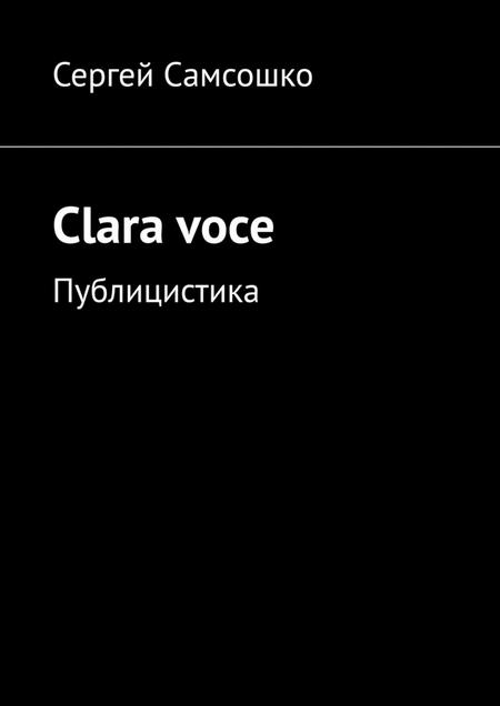 Claravoce. Публицистика
