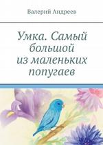 Умка. Самый большой измаленьких попугаев ( Валерий Андреев  )