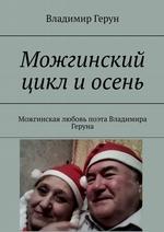 Можгинский цикл иосень. Можгинская любовь поэта Владимира Геруна ( Владимир Герун  )