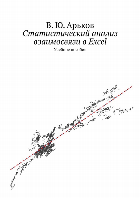 Статистический анализ взаимосвязи. Учебное пособие