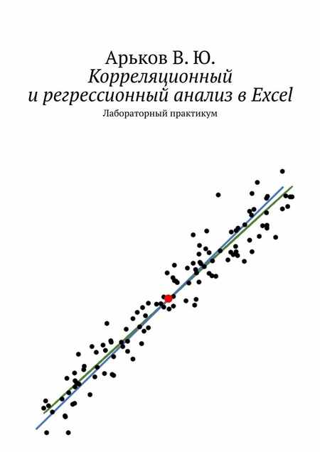 Корреляционный ирегрессионный анализ вэлектронных таблицах. Лабораторный практикум