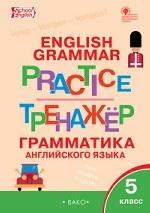 English grammar practice. Грамматика английского языка. 5 класс. Тренажёр