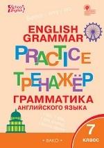 English grammar practice. Грамматика английского языка. 7 класс. Тренажёр
