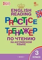 English reading practice. Тренажёр по чтению на английском языке. 3 класс. ФГОС