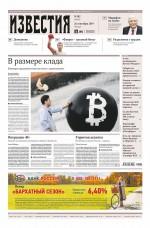Известия 182-2019 ( Редакция газеты Известия  )