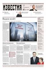 Известия 183-2019 ( Редакция газеты Известия  )