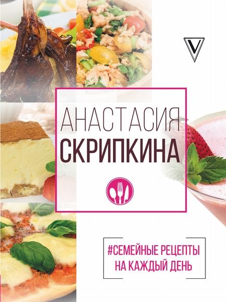 #Семейные рецепты на каждый день