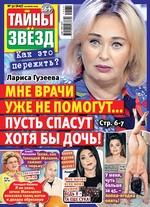Тайны звезд №31/2019