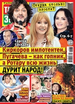Тайны звезд №33/2019