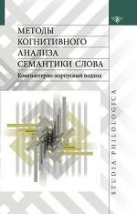 Методы когнитивного анализа семантики слова: компьютерно-корпусный подход.Под общ.ред.В.И.Заботкиной