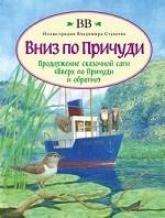 Вниз по Причуди (с иллюстрациями Владимира Стахеева)