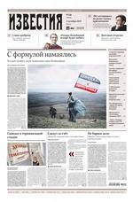 Известия 186-2019 ( Редакция газеты Известия  )