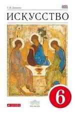 Искусство. Вечные образы искусства. Библия. 6 класс. Учебник. Вертикаль. ФГОС