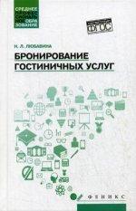 Бронирование гостиничных услуг: учебное пособие