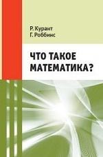 Что такое математика? Классическая научно-популярная книга для школьников