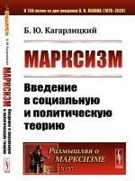 Марксизм. Введение в социальную и политическую теорию. Выпуск №57