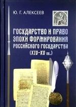 Государство и право в эпоху формирования Российского государства (XIV - XV вв. )
