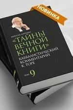 """""""Тайны вечной книги"""" . Каббалистический комментарий к Торе. Том 9"""