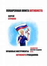 Поваренная книга активиста