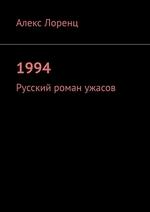 1994. Русский роман ужасов