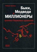 Быки, медведи и миллионеры: хроника биржевых сражений. 4-е изд., стер