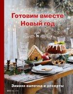 Готовим вместе Новый год
