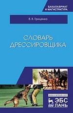 Словарь дрессировщика. Уч.пособие, 4-е изд., стер