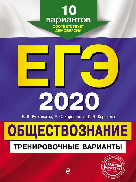 ЕГЭ 2020. Обществознание. Тренировочные варианты. 10 вариантов