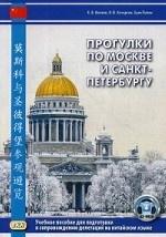 Прогулки по Москве и Санкт-Петербургу. Учебное пособие для подготовки к сопровождению делегаций на китайском языке